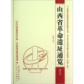 山西省革命遗址通览9787203077794山西人民