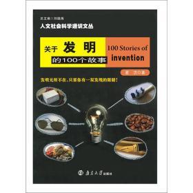 关于发明的100个故事/人文社会科学通识文丛