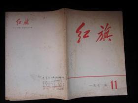 红旗1971.11