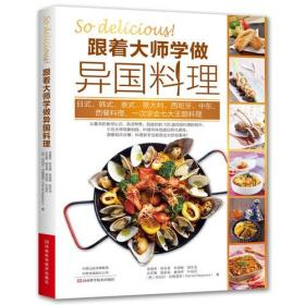 跟着大师学做异国料理