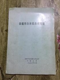 姜堰市白米镇总体规划