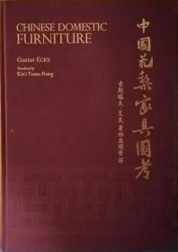中国花梨家具图考(中英)