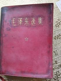 毛泽东选集一卷本精装本1971北京.