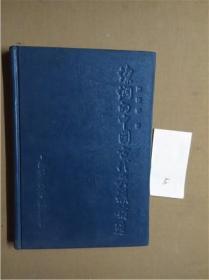 灿烂的中国古代失蜡铸造 签名本