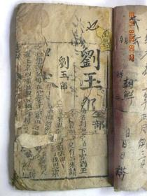 刘玉郎思家-梆子腔(清代.木刻全)