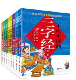 1704中华国学启蒙经典8册  1704中华国学启蒙经典8册  80321D