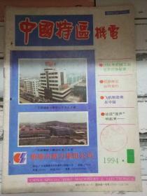 《中国特区机电 1994第1期》1994年机械工业经济形势展望、广东省机械工业企业股份制改造的调查.....
