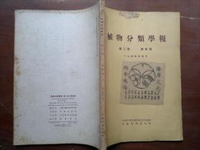 植物分类学报 1954第2卷第4期