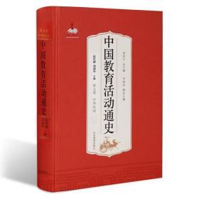 中国教育活动通史(第七卷)