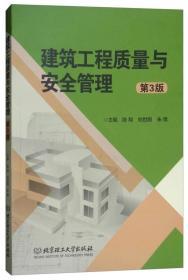 建筑工程质量与安全管理