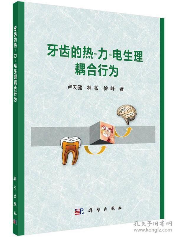 牙齿的热-力-电生理耦合行为 专著 卢天健,林敏,徐峰著 ya chi de re - li