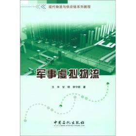 现代物流与供应链系列教程:军事虚拟物流
