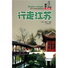 酷驴·行走中国:行走江苏(修订版)