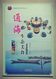 通海生态美食