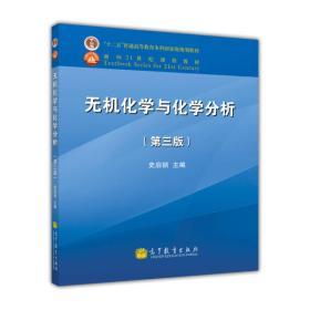 无机化学与化学分析第三版第3版史启祯9787040316919