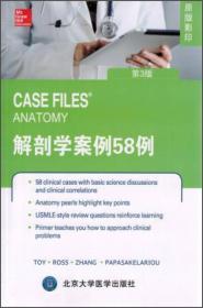 解剖学案例58例(第3版 原版影印)