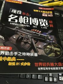 名枪博览----现役狙击名枪博览特辑