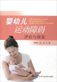 婴幼儿运动障碍评估与康复(附光盘)