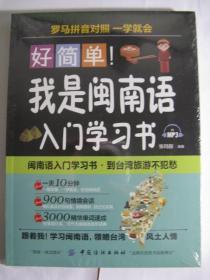 好简单!我是闽南语入门学习书