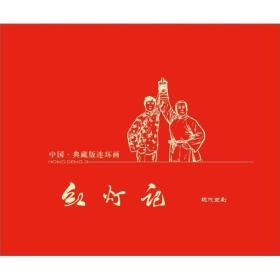 中国·典藏版连环画:红灯记(宣纸本)