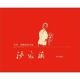 中国·典藏版连环画:沙家浜(宣纸本)