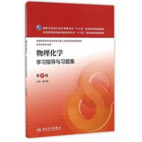 物理化学学习指导与习题集(第4版/本科药学配教)