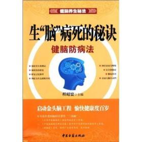 生脑病死的秘诀:健脑防病法