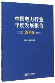 中国电力行业年度发展报告(2015)