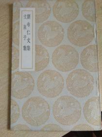 刘希仁文集 文泉子集(民国丛书集成本)