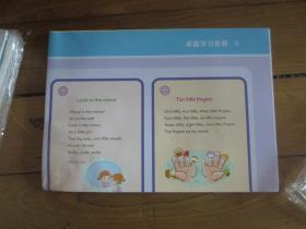 亿童幼儿英语. 家庭学习挂图+单词卡+儿歌