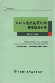 现货-大环内酯类抗菌药物临床应用手册