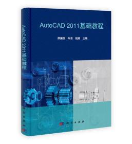 特价现货! AutoCAD2011基础教程邵振国朱芸钱瑜9787030295422科学出版社