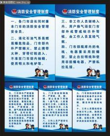 消防安全管理规定系列挂图全套消防安全管理规定系列挂图全套    9F27a