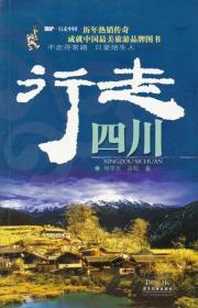 酷驴·行走中国:行走四川(修订版)