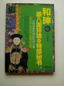 历史人物经管书系·和珅:最八面玲珑的特级秘书
