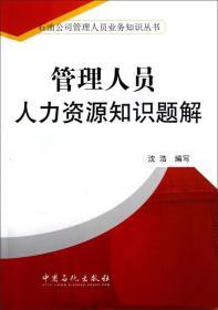 石油公司管理人员业务知识丛书:管理人员人力资源知识题解