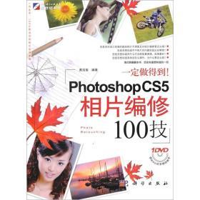 Photoshop CS5相片编修100技