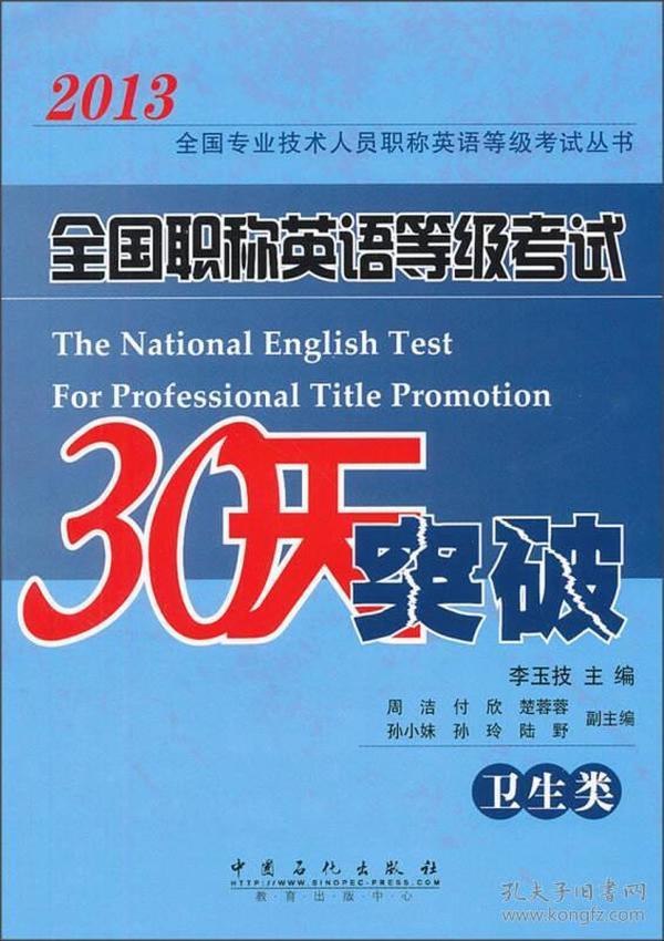 2014全国职称英语等级考试30天突破  卫生类