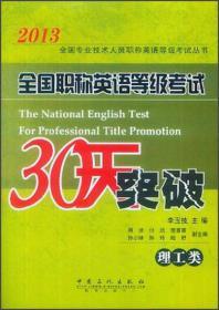 全国职称英语等级考试30天突破 理工类