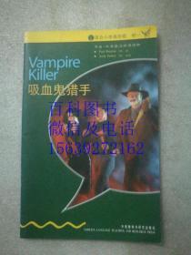 书虫·牛津英汉双语读物:吸血鬼猎手(入门级)
