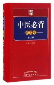 中医必背红宝书(第2版)