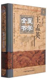 【正版】明清名医全书大成:王孟英医学全书