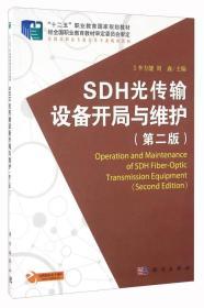 SDH光传输设备开局与维护(第2版)