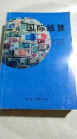 《国际结算》1998年一版一印印数3000册