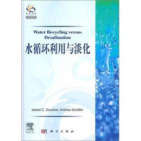 水循环利用与淡化(导读版)