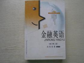 金融英语(修订第二版)