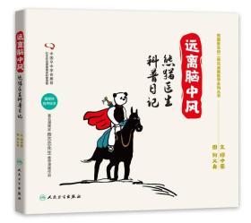 远离脑中风 熊猫医生科普日记