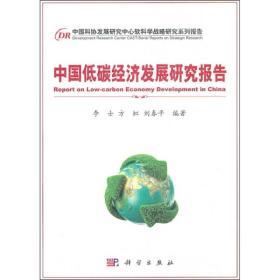 中国低碳经济发展研究报告