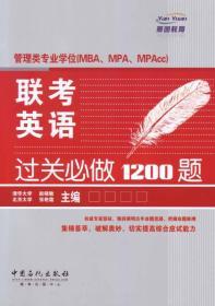 管理类专业学位(MBA、MPA、MPAcc)联考英语过关必做1200题