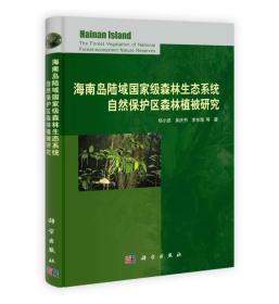 海南岛陆域国家级森林生态系统自然保护区森林植被研究